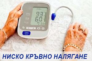 Добре е да сте информирани ! Хипотония или ниско кръвно..